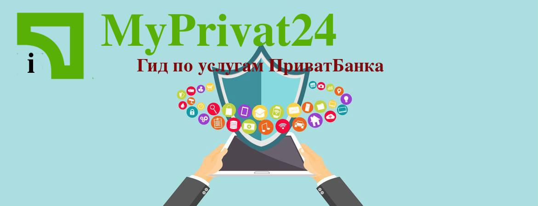 приват 24 для бизнеса