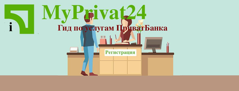 регистрация в приват24