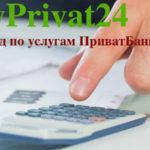 Распечатать квитанцию в приват24