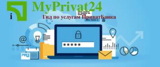 Восстановить пароль Приват24