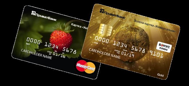Кредитки приватбанк