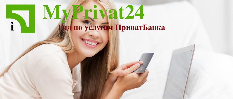активация карты в Приватбанке