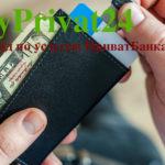 кредит наличными в привате