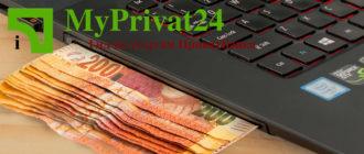 кредит в приват 24