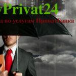 Виды страховок в Привате