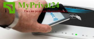 Apple Pay от приватбанка