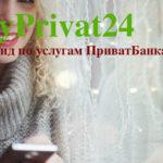 Как подключить SMS-банкинг
