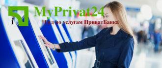 Комиссия за пополнение карты ПриватБанка через терминал