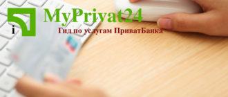 Расчетный счет приватбанка