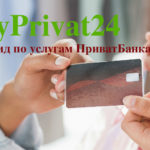Реструктуризация кредитной карты ПриватБанка