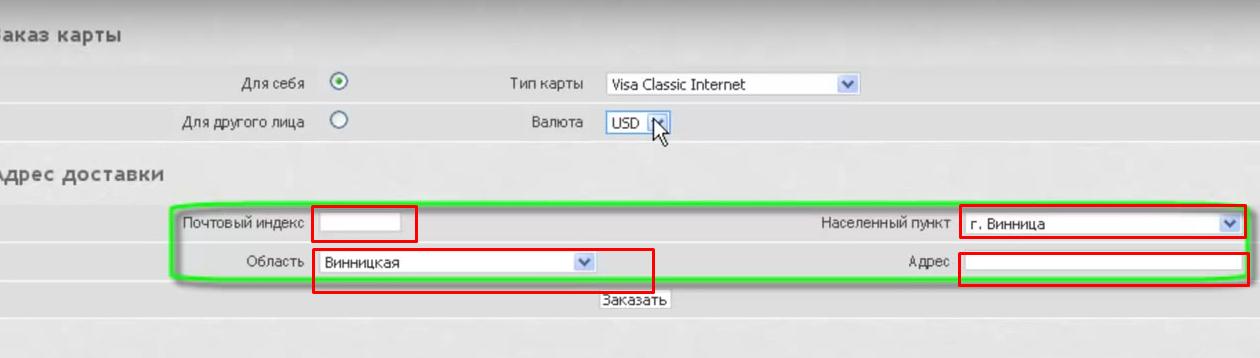 Выбор адреса доставки виртуальную