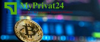 биткоины приватбанк