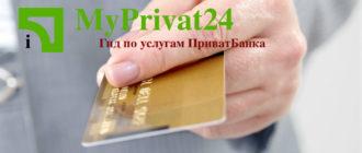 как оформить кредитную карту в Приватбанке
