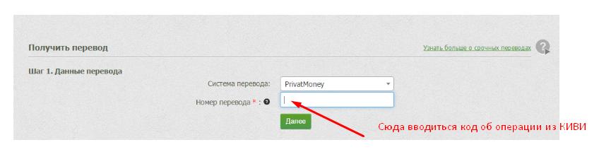 Изображение - Как перевести деньги с киви на карту приватбанка kod-podtverzhdeniya