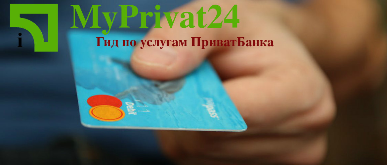 перевести деньги с карты УкрСиббанка на карту ПриватБанка
