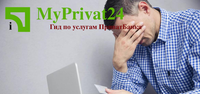 разблокировать кредитную карту ПриватБанка