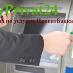 снятие денег с кредитной карты ПриватБанка