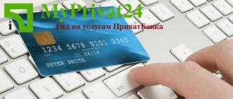 срок действия карты ПриватБанка