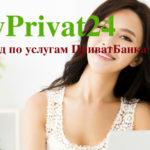 страхование кредитного лимита ПриватБанк