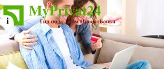 увеличить кредитный лимит ПриватБанк