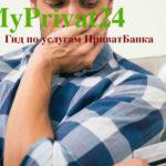 узнать задолженность по кредитной карте ПриватБанка