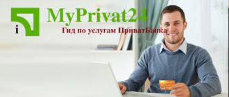 вывести деньги с Вебмани на карту ПриватБанка в Украине