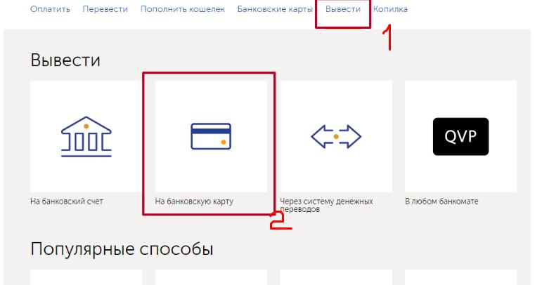 Изображение - Как перевести деньги с киви на карту приватбанка vyvod-s-qiwi