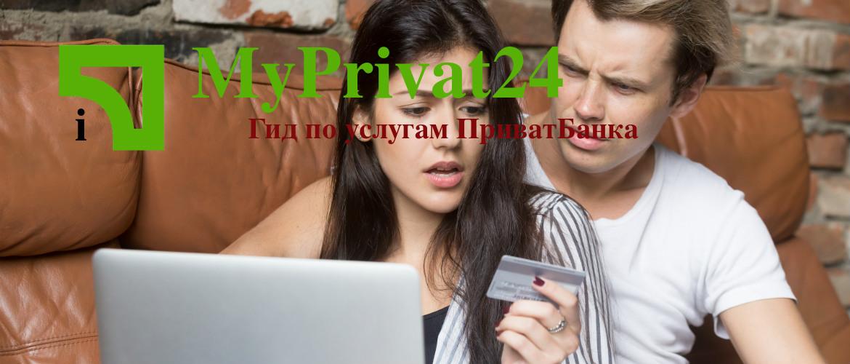 заблокировать кредитную карту ПриватБанка