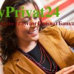 Как оплатить AliExpress через приват 24