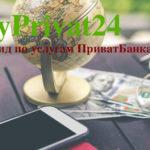 Официальные реквизиты Приватбанка
