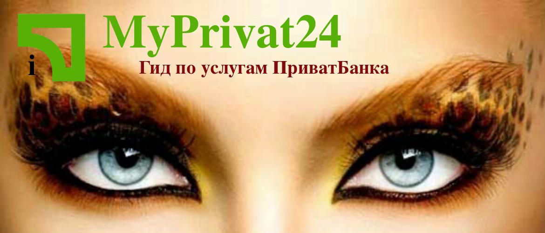 Оплата ейвон через приват24
