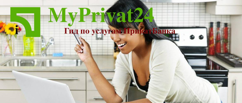 Оплата коммунальных в приват24