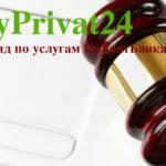 Оплата штраф ГАИ через Приват24