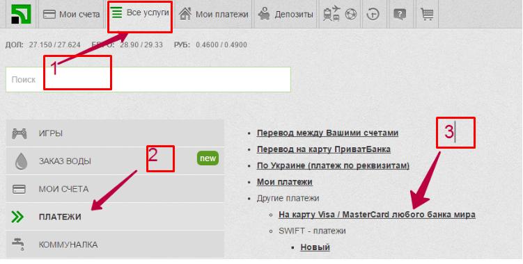 Платежи на карту Украины