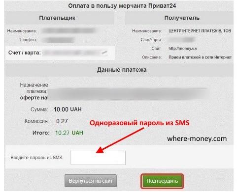 Подтверждение операции одноразовым паролем