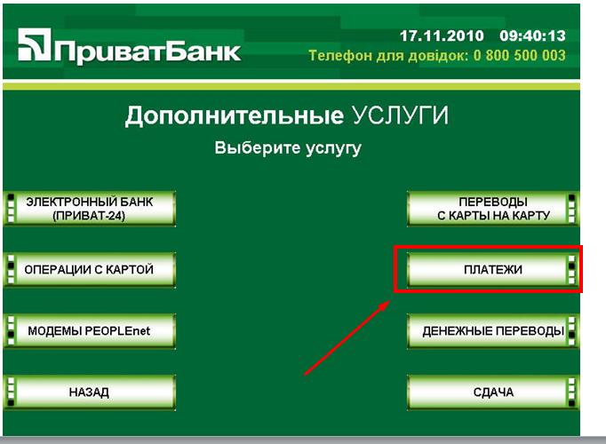 Выбираем платежи в банкомате