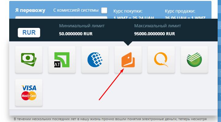 Выбор кошелька Яндекс