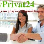 агент приватбанка