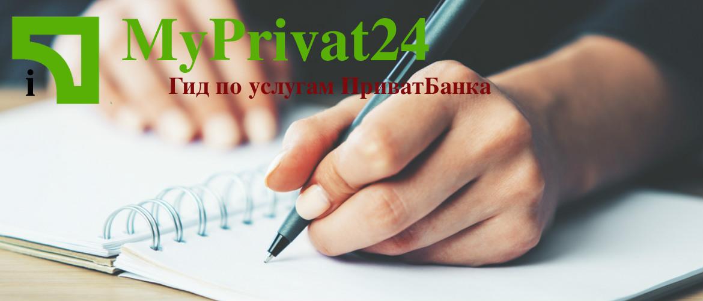 черный список приватбанка