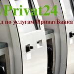 как пользоваться терминалом ПриватБанка