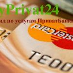 как вывести деньги с Яндекс Деньги на карту ПриватБанка