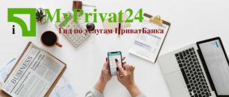 перевести деньги с Киевстара на карту Приватбанка