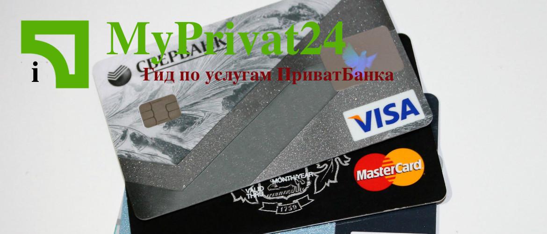перевод с сбербанка на карту привата