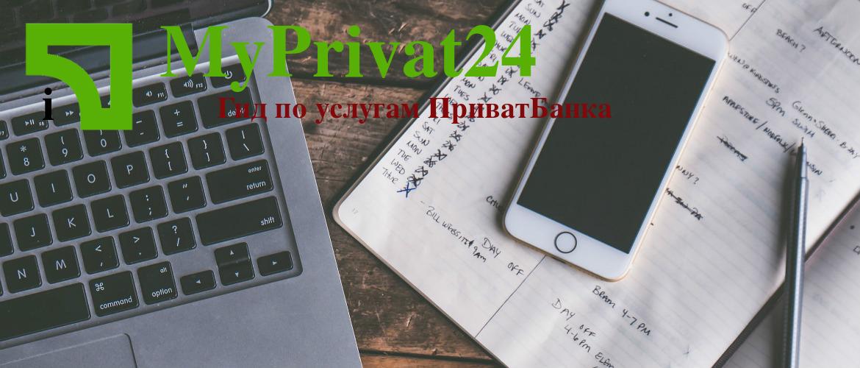 пополнить Яндекс деньги через приват24