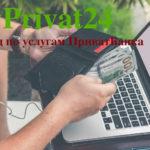 как пополнить qiwi кошелек через приват24
