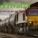 ПриватБанк ЖД билеты