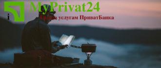 ПриватДок путеводитель
