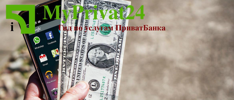 Реестровое пополнение Приватбанка