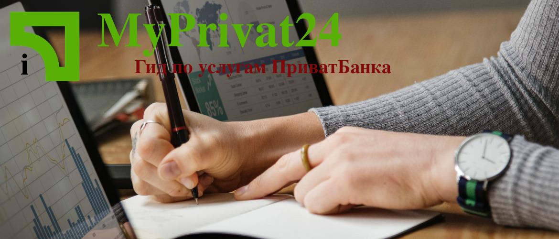ПриватБанк - Перевод Контакт