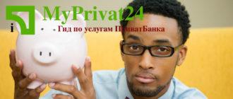 ПриватБанк - Виды депозитов